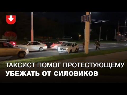 В Минске таксист спас убегавшего от ОМОНа протестующего