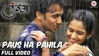Download Lagu Paus Ha Pahila - Full Video | Undga | Swapnil Kanse & Shivani Baokar |Swapnil Bandodkar, Bela Shende Mp3