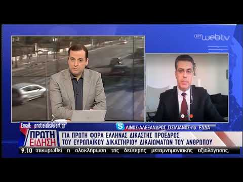 Για πρώτη φορά Έλληνας Πρόεδρος του Ευρωπαϊκού Δικαστηρίου Δικαιωμάτων του Ανθρώπου | 02/04/19 | ΕΡΤ