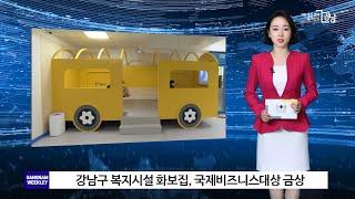 강남구청 9월 넷째주 주간뉴스