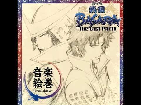 Sengoku BASARA The Last Party OST - 18 - Wild War Dance