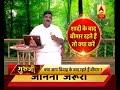 GuruJi With Pawan Sinha: If you keep falling sick after marriage then watch this episode - Video