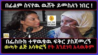 Ethiopia: በእርቅ ማእድ በፌስቡክ ተዋዉቄዉ ፍቅር ያስጀመረኝ ወጣት ልጅ አሳቅፎኝ የት እንደገባ አላዉቅም