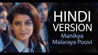 Video Manikya Malaraya Poovi - Hindi Version (New Lyrics) Priya Prakash Varrier    Sukhpal Darshan $D MP3, 3GP, MP4, WEBM, AVI, FLV Maret 2018