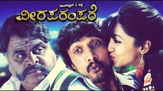 Veera Parampare 2010: Full Kannada Movie