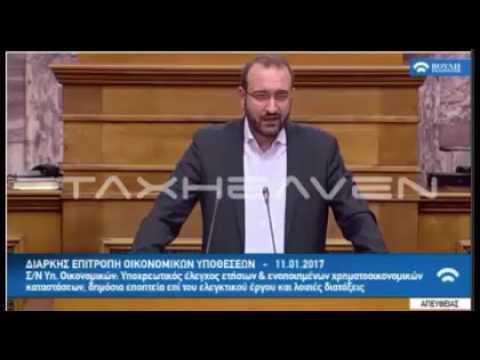 Κ.Κόλιας. Επιτροπή βουλής για νομοσχέδιο ελεγκτών