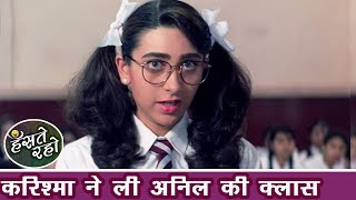 Video करिश्मा कपूर ने ली अनिल कपूर की क्लास - बेस्ट कॉमेडी - Best Hindi Comedy MP3, 3GP, MP4, WEBM, AVI, FLV Maret 2019