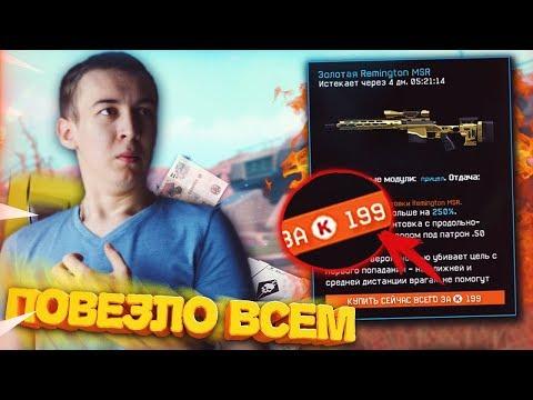 WАRFАСЕ.200 КРЕДИТОВ за ЗОЛОТОЙ ДОНАТ - КАК ПОЛУЧИТЬ - DomaVideo.Ru