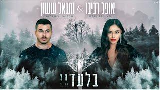 הזמרת אופל רביבו והזמר נתנאל ששון - בסינגל חדש - בלעדיי