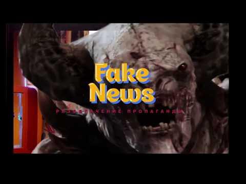 Анонс Fаке Nеws. Вторая серия. Подписывайтесь на новый канал - DomaVideo.Ru