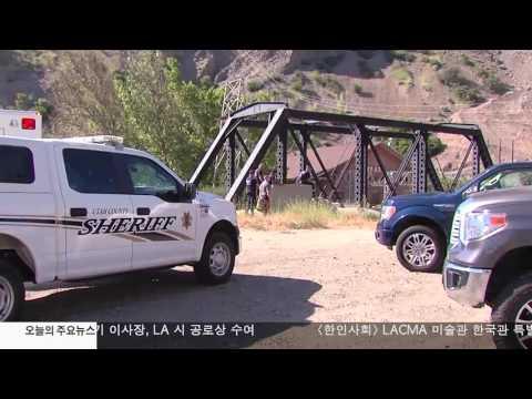 '강물에 빠진 여아 구하려다…' 3명 사망 5.30.17 KBS America News