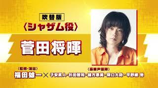 菅田将暉が初のハリウッド映画吹替に挑戦/映画『シャザム!』予告編(30秒)