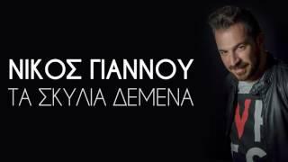 Nikos Giannou - Τα Σκυλιά Δεμένα vídeo clipe