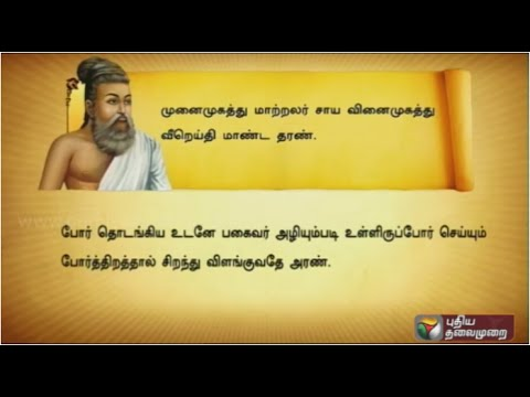 Taking-an-oath-for-the-day--Ner-Ner-Theneer-31-03-2016-Puthiya-Thalaimurai-TV