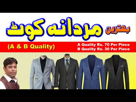 Winter Coat for Men | A and B Quality Men's Winter Coat | Rs. 70 | Rs. 30 | Explore Karachi