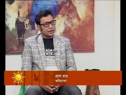 Ekusher Shokal || প্রাণ রায়, অভিনেতা || 24 December 2019 || ETV Entertainment