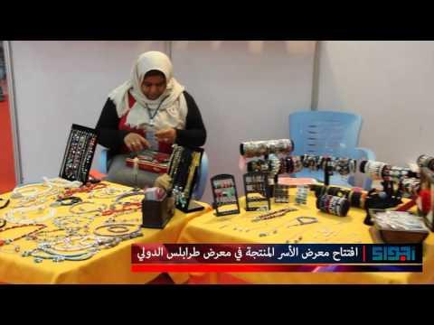 معرض الأسر المنتجة بمعرض طرابلس الدولي