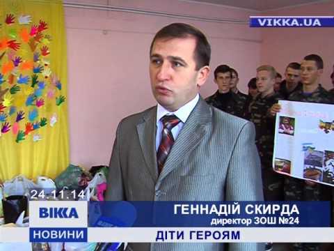 Учні черкаської школи № 24 зібрали на передову автобус провізії