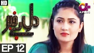 Dil e Bekhabar - Episode 12 Subscribe to our official channel here: https://www.youtube.com/user/aplusentertainmenttv Like Us Now: www.facebook.com/Aplusente...