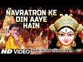 Navratri Festival Song..Navratron Ke Din I NARENDRA CHANCHAL I New Version I FULL HD VIDEO