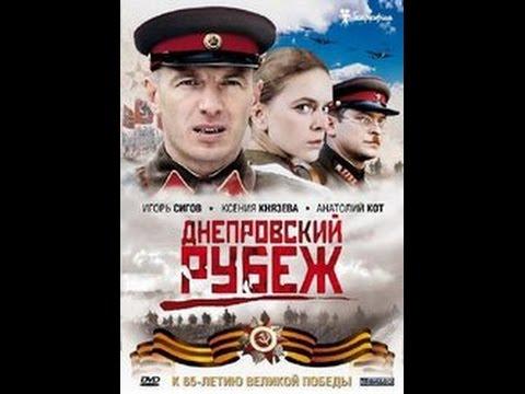 Линија на Дњепру (2009) - руски филм са преводом - DomaVideo.Ru
