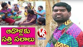 Video Bithiri Sathi Giving Advice To Women | Satirical Conversation With Savitri | Teenmaar News MP3, 3GP, MP4, WEBM, AVI, FLV September 2018