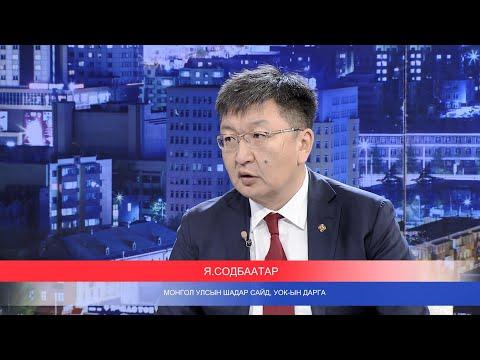 Цаг үеийн асуудлаар  Монгол Улсын Шадар сайд, УОК-ын дарга Я.Содбаатартай ярилцлаа
