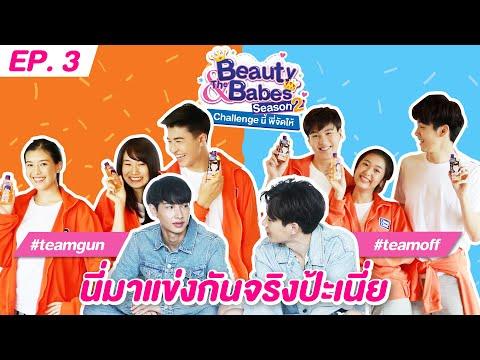 Beauty & The Babes Season 2 Challenge นี้พี่จัดให้   EP.3 การแสดงแจ้งเกิด (Acting)
