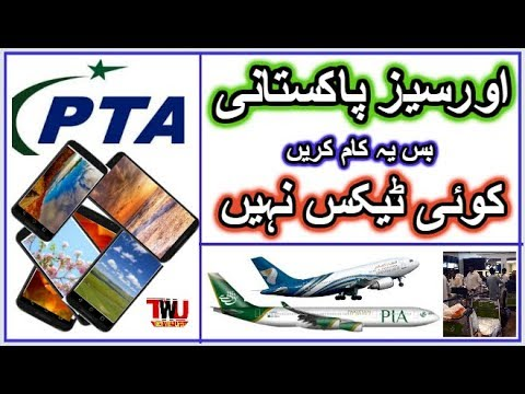PTA DIRBS Verify Device IMEI | Before Buying Using mobile | Pakistanis overseas