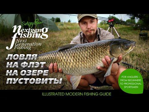 рыбалка на флэты видео