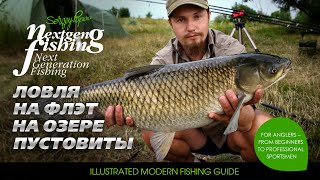 Рыбалка нового поколения - Фидер в коммерческом водоеме