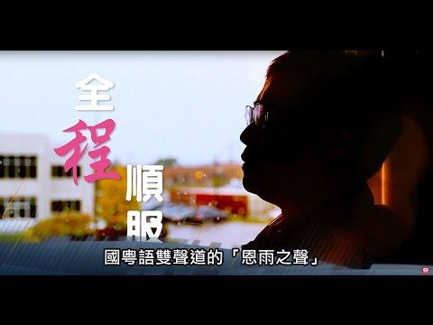 電視節目 TV1393 全程順服 (HD粵語) (多倫多系列)