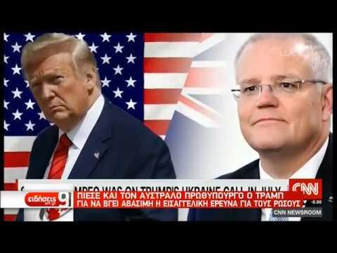 Αναφορές για πιέσεις Τραμπ και προς τον Αυστραλό πρωθυπουργό | 01/10/2019 | ΕΡΤ