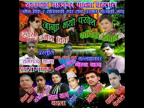 Video new nepali deuda song 2074/2017     Janui Bhayo Pradesh    Radhika Hamal & Umesh BK download in MP3, 3GP, MP4, WEBM, AVI, FLV January 2017