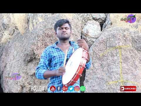 డప్పు నాగరాజు దరువు   Dappu Nagaraju   Dappu Music   Savvadi TV