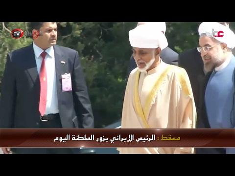 عمان اليوم - الرئيس الإيراني يزور السلطنة غداً