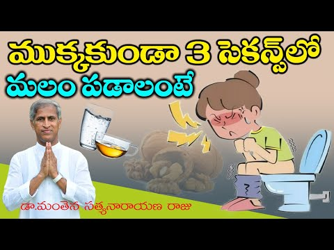 Natural Constipation Relief in 5 Steps   Diet for Constipation   Dr Manthena Satyanarayana Raju