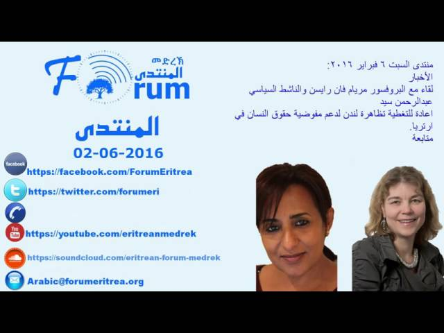 Eritrean FORUM: Radio Program - Arabic Saturday 06, February 2016