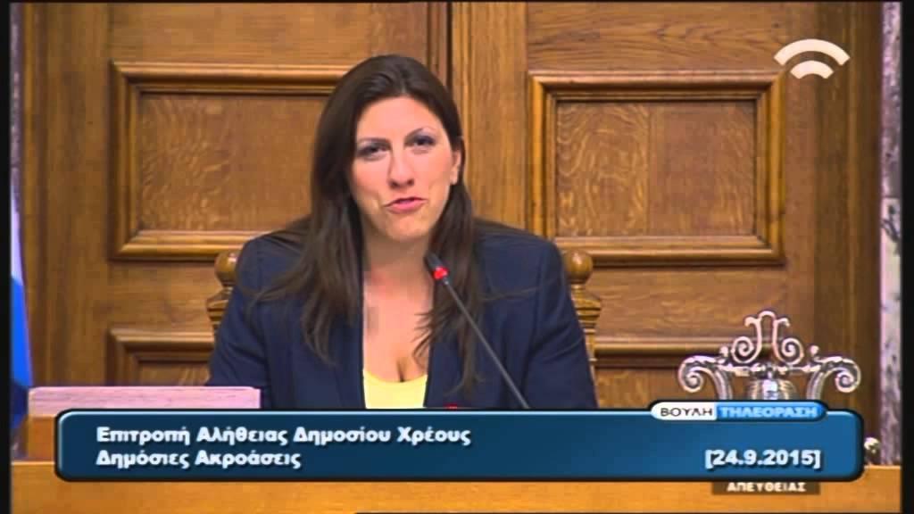 Επιτροπή Αλήθειας Δημοσίου Χρέους (24/09/2015 Β΄Μέρος)