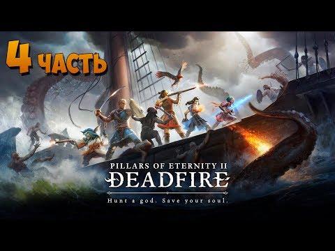 Pillars of Eternity II: Deadfire с Майкером 4 часть (видео)