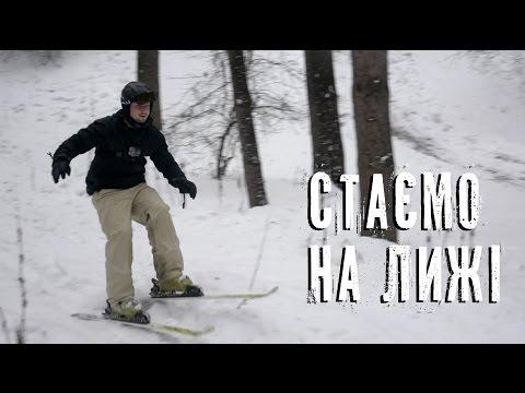 Поради катання на лижах від Радомира Попова