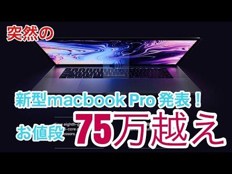 macbook pro 最新 最強モデル!!突然の発表!!みんなが待ち望んだ夢が実