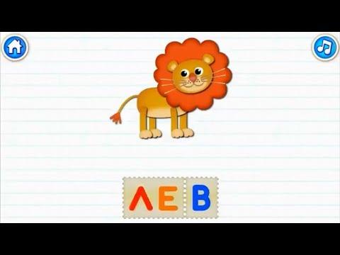 Азбука. Учим алфавит. Читаем по буквам. Слова на буквы Л-М. Для детей (0+)