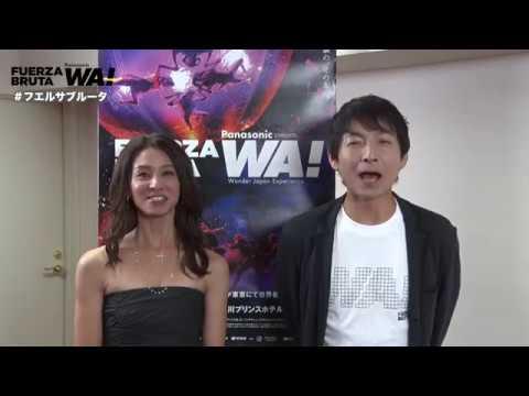 稲沢朋子と東根作寿英が語る「フエルサブルータ WA!!」