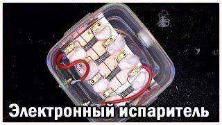 Самодельная дым машина, испаряющая глицерин. Принцип аналогичен работе электронного испарителя (электронной сигарете)ЭКПЕРИМЕНТ РАБОТЫ ДАННОГО ИСПАРИТЕЛЯ С ДАЛЬНЕЙШИМ РАЗРУШЕНИЕМ! https://www.youtube.com/watch?v=SFXfJ854r3A&list=PLluhgtPW_k9PgzFsJfNKQsT_YV70S-6tS&index=84&t=3sТУТ Я ИСПОЛЬЗОВАЛ:♣Шило для изготовления отверстий: http://ali.pub/1ab2zq ♣♣Скальпель: http://ali.pub/1ab3h8 ♣♣ Универсальный мини цанговый зажим для инструментов: http://ali.pub/kiao9 ♣♣ Универсальный микромоторчик на 12 вольт для разнообразных работ: http://ali.pub/mqeco ♣♣Шлифовальные насадки из наждачной бумаги: http://ali.pub/sk8pj ♣КУПИТЕ, ЧТО-НИБУДЬ ИЗ ЭТИХ ТОВАРОВ, ТОВАРЫ КАЧЕСТВЕННЫЕ И ВОЗМОЖНО ПРИГОДЯТСЯ ВАМ, ДА И МНЕ БУДЕТ ПРИЯТНО:♣ Офигенные usb провода в тряпичной изоляции! - http://ali.pub/zesab ♣♣ Повербанк - корпус и плата для 8 штук аккумуляторов 18650 (можно собрать повербанк до 30000 мАч) - http://ali.pub/d6xmb ♣♣ Мультиметр VC97: http://ali.pub/dby16 ♣♣ Измеритель ёмкости конденсторов HONEYTEK A6013L:http://ali.pub/ol4yc ♣♣Пирометр GM300: http://ali.pub/jc6ae ♣♣ Токовые клещи MT87: http://ali.pub/osprg ♣♣ Лазерный Тахометр DT 2234C+: http://ali.pub/t8ax2 ♣♣ Люксметр HS1010a - https://www.youtube.com/watch?v=ZQrrq... http://ali.pub/703yq ♣♣ Сервопривод MG995 (тяга 13 килограмм на 1 см): http://ali.pub/16vnk4 ♣♣ Сервопривод SG90 (тяга 1.8 килограмм на 1 см): http://ali.pub/16vnr4 ♣♣ Универсальное умное зарядное устройство , которым я пользуюсь сам Opus bt-c3100 v2.2: http://ali.pub/xi0o3 ♣♣ Классный USB микропаяльник - http://ali.pub/89mvj ♣♣Хороший, чистый, гелеобразный флюс - http://ali.pub/ujbo7 ♣♣ Дешевый регулятор для паяльника за 120 рублей!- http://ali.pub/39iml ♣Помочь мне в реализации очередного опыта, эксперимента и того чем я занимаюсь можно тут: ♣ http://www.donationalerts.ru/r/sergeymadebyme ♣ ♣ webmoney R299165634054 ♣ ♣ webmoney Z284892866936 ♣ ♣ QIWI 9221609112 ♣ ♣ Яндекс Деньги 41001311153350 ♣ ♣ Банковская карта 4779642631446325 ♣ВСЕ О МОЁМ РУКОБЛУДИИ НИЖЕ:ЭК