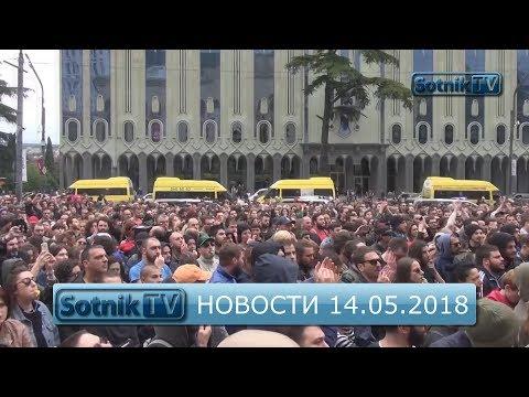ИНФОРМАЦИОННЫЙ ВЫПУСК 14.05.2018