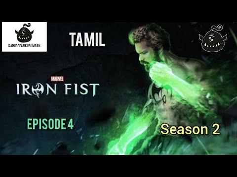 The Marvel's Iron Fist season 2 episode 4 explained in tamil | KARUPPEAN KUSUMBAN