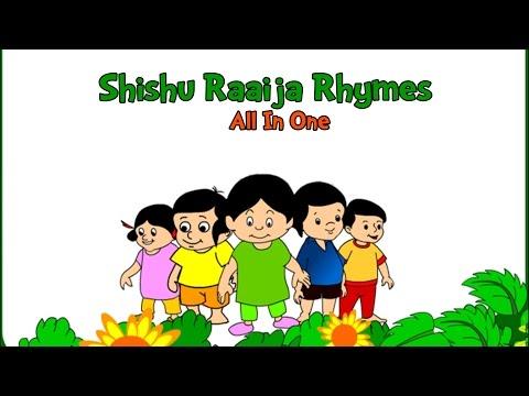 Video Shishu Raaija Rhymes part All in One | Oriya Nursery Rhymes and Songs | Shishu Raaija - A Kids World download in MP3, 3GP, MP4, WEBM, AVI, FLV January 2017