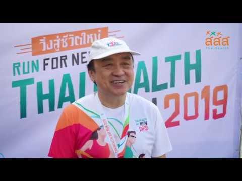 thaihealth ภาพบรรยากาศงานวิ่งสู่ชีวิตใหม่ 2019