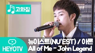 [뉴이스트 - NU'EST/아론] All of Me - John Legend @뉴이스트의 사생활 20161012 Video